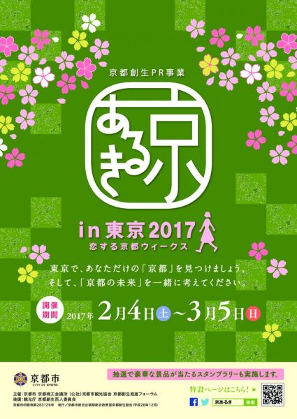 pamphlet2017のサムネイル