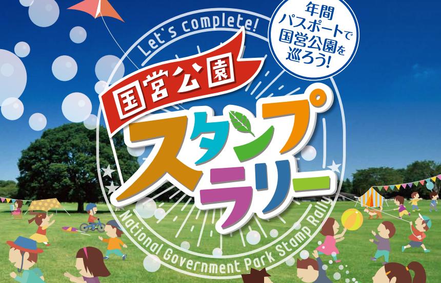 国営公園スタンプラリー | 日本スタンプラリー協会