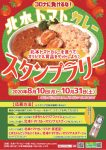 kitamoto_curryのサムネイル